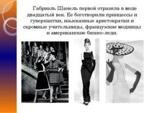 Габриэль Шанель первой отразила в моде двадцатый век. Ее боготворили принцес