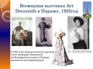 Всемирная выставка Art Decoratifs в Париже, 1925год В 1925 году модели платье