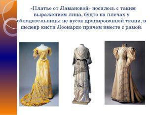«Платье от Ламановой» носилось с таким выражением лица, будто на плечах у об
