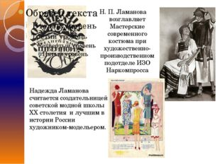 Н. П. Ламанова возглавляет Мастерские современного костюма при художественно-
