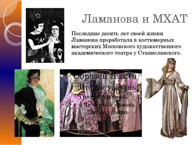 Ламанова и МХАТ Последние десять лет своей жизни Ламанова проработала в костю...