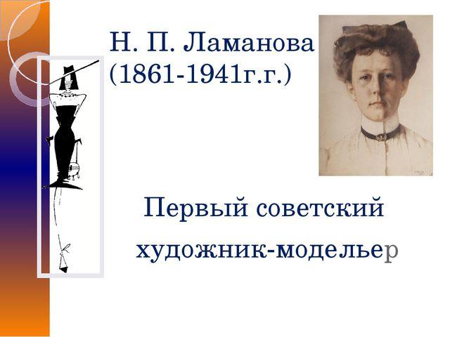 Н. П. Ламанова (1861-1941г.г.) Первый советский художник-модельер