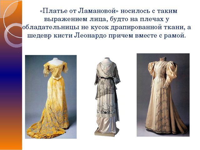 «Платье от Ламановой» носилось с таким выражением лица, будто на плечах у об...