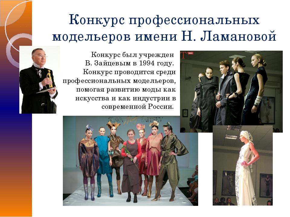 Конкурс профессиональных модельеров имени Н. Ламановой Конкурс был учрежден В...