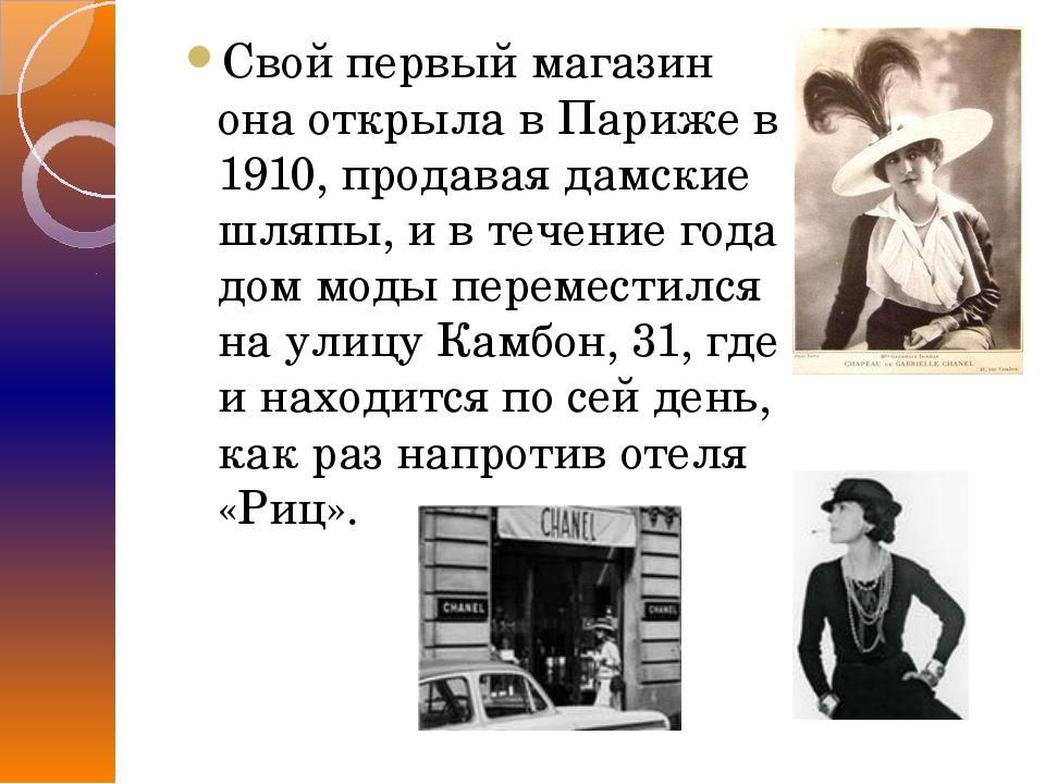 Свой первый магазин она открыла в Париже в 1910, продавая дамские шляпы, и в...