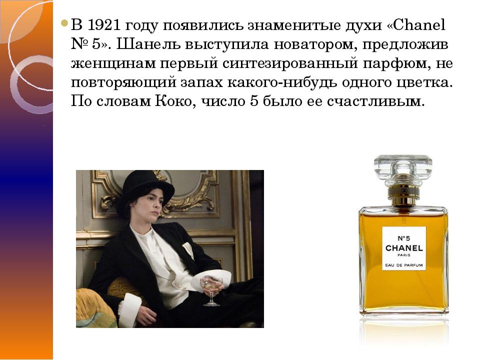 В 1921 году появились знаменитые духи «Chanel № 5». Шанель выступила новаторо...