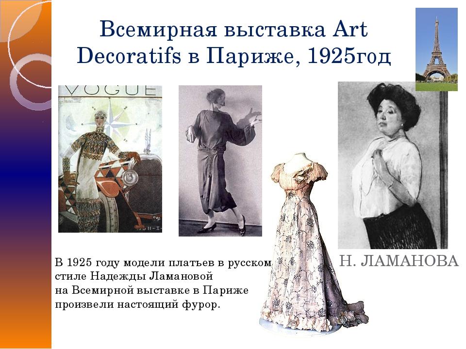 Всемирная выставка Art Decoratifs в Париже, 1925год В 1925 году модели платье...