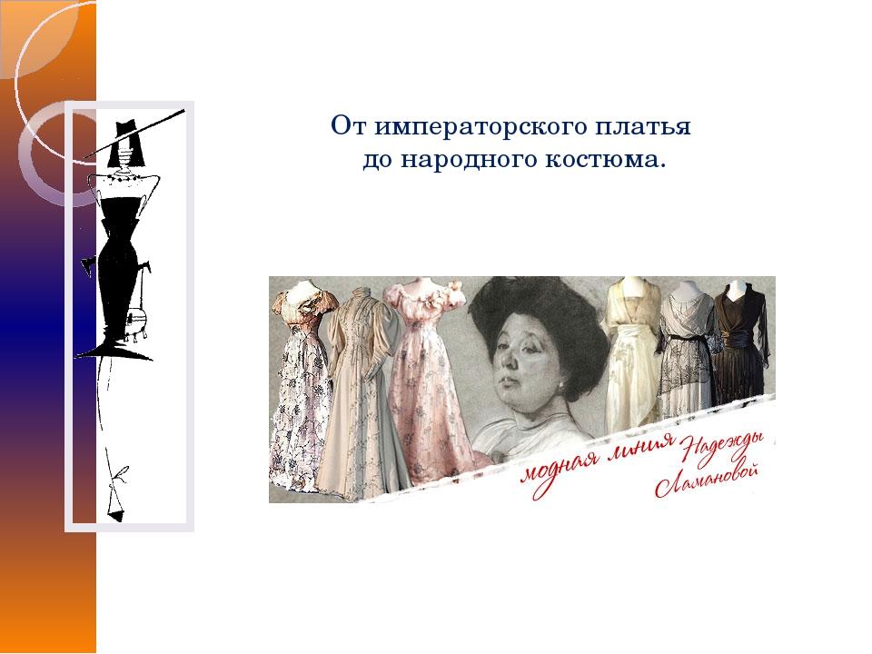 От императорского платья до народного костюма.