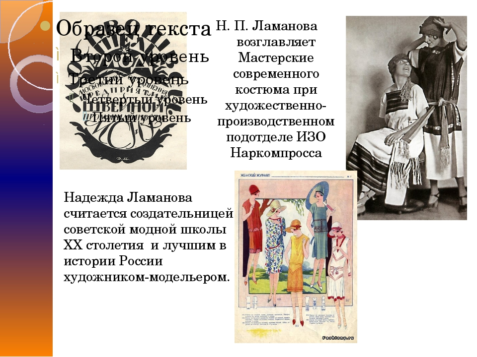Н. П. Ламанова возглавляет Мастерские современного костюма при художественно-...