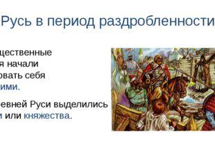 Русь в период раздробленности Из Древней Руси выделились земли или княжества.