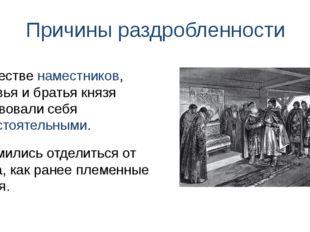 Причины раздробленности Стремились отделиться от Киева, как ранее племенные к
