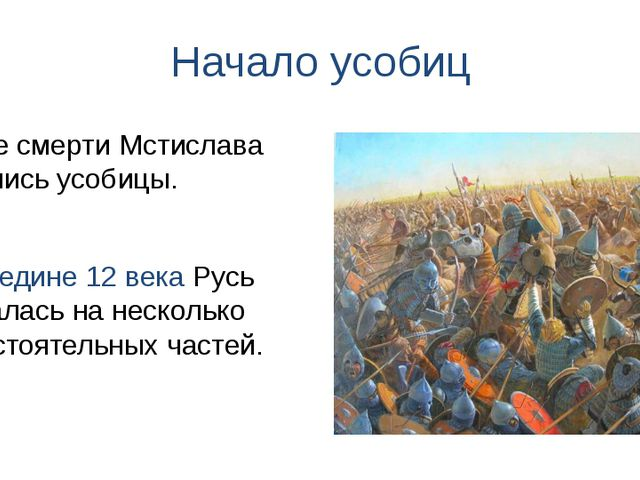 Начало усобиц В середине 12 века Русь распалась на несколько самостоятельных...