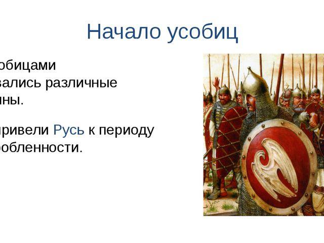 Начало усобиц Они привели Русь к периоду раздробленности. За усобицами скрыва...