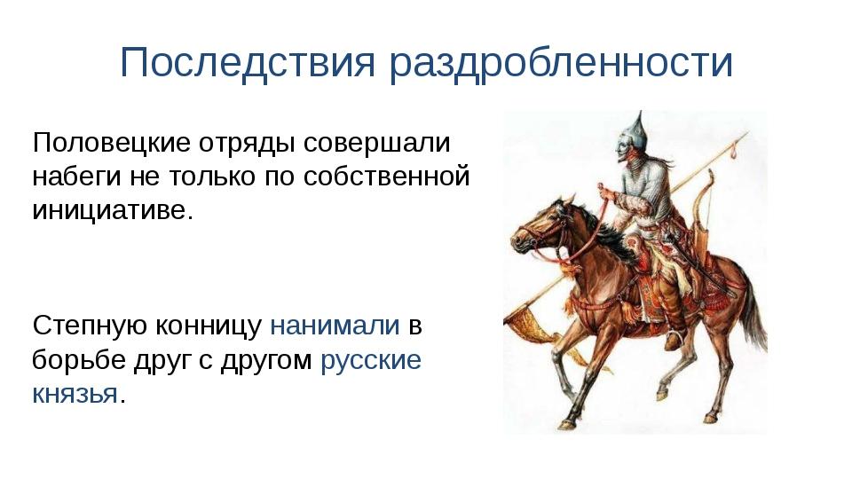 Последствия раздробленности Степную конницу нанимали в борьбе друг с другом р...