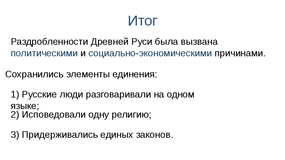 Итог 1) Русские люди разговаривали на одном языке; Раздробленности Древней Ру...