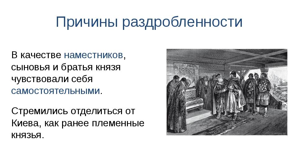 Причины раздробленности Стремились отделиться от Киева, как ранее племенные к...