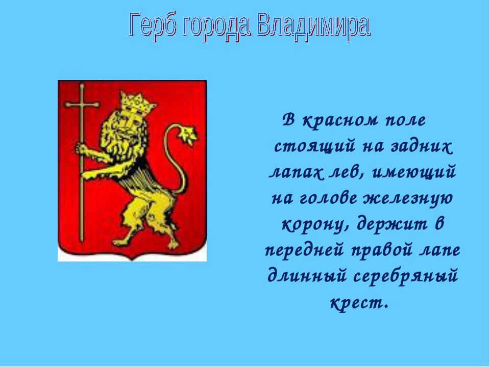 В красном поле стоящий на задних лапах лев, имеющий на голове железную корон...