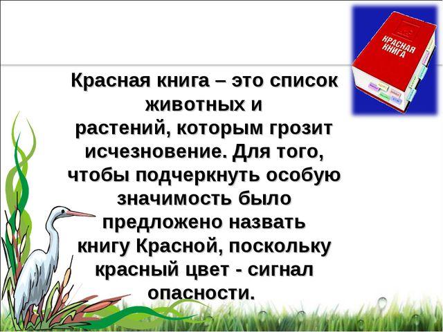Красная книга – это список животных и растений,которым грозит исчезновение....