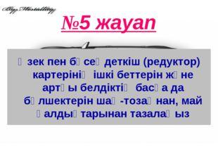 * * №5 жауап Өзек пен бәсеңдеткіш (редуктор) картерінің ішкі беттерін және ар