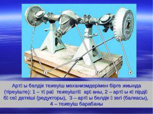 Артқы белдік тежеуіш механизмдерімен бірге жиында (тіреуіште): 1 – тұрақ теже