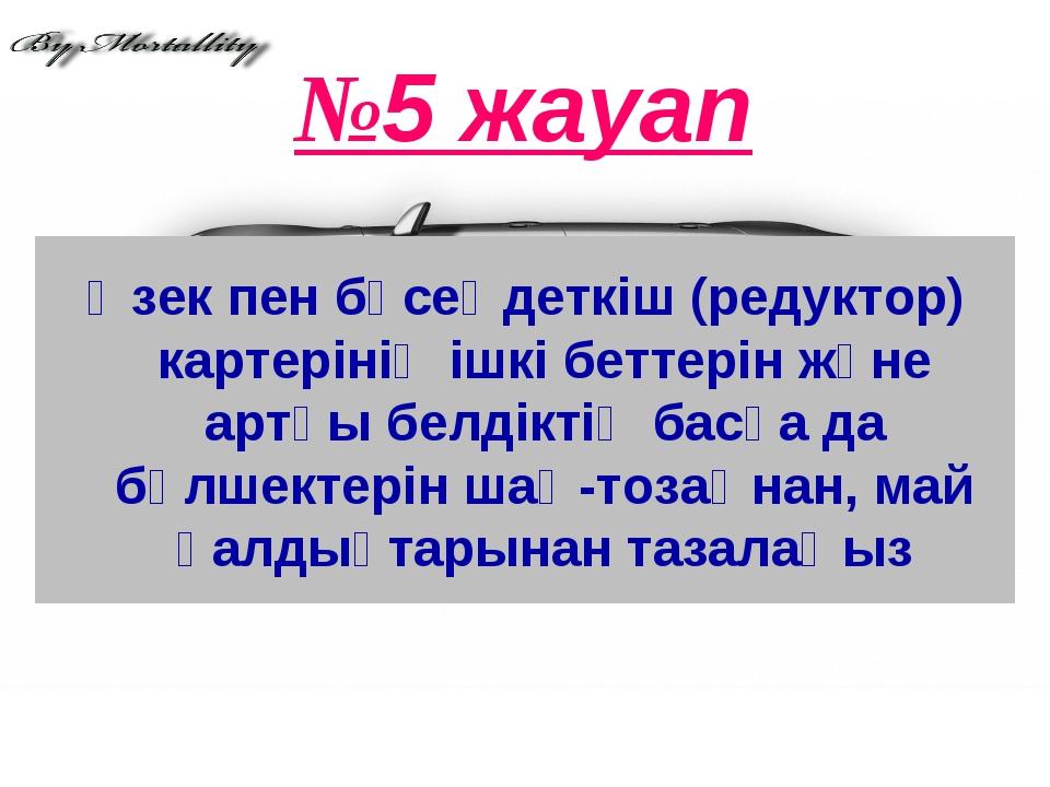 * * №5 жауап Өзек пен бәсеңдеткіш (редуктор) картерінің ішкі беттерін және ар...
