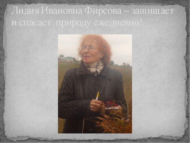 Лидия Ивановна Фирсова – защищает и спасает природу ежедневно!
