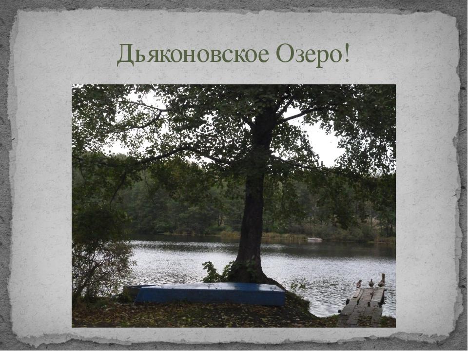 Дьяконовское Озеро!