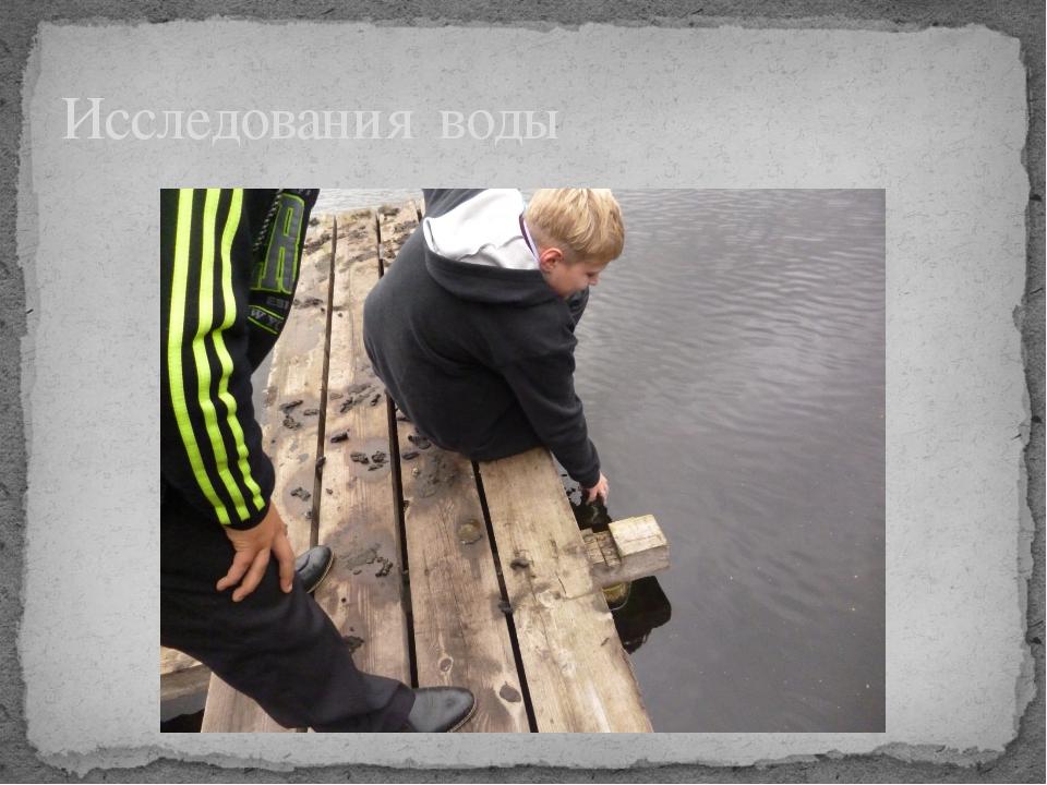 Исследования воды