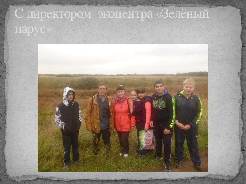 С директором экоцентра «Зелёный парус»