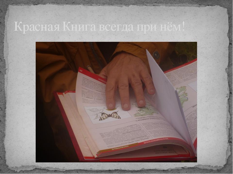 Красная Книга всегда при нём!