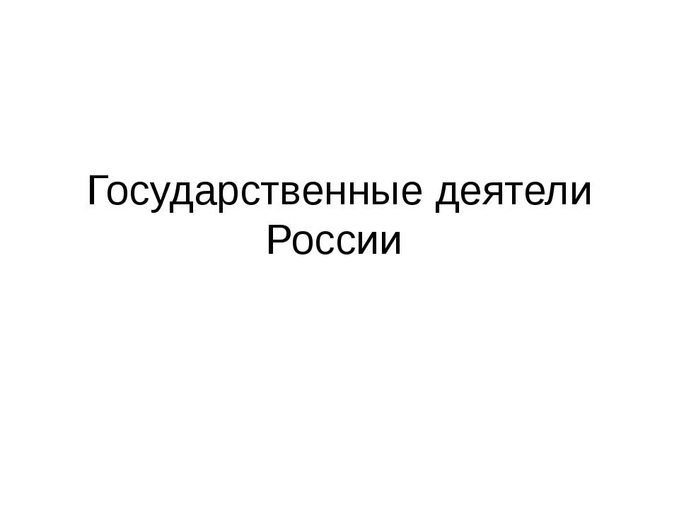 Государственные деятели России