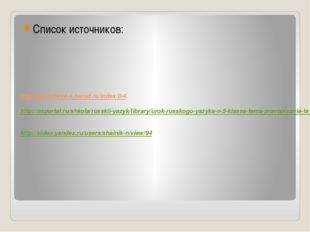 http://groscheva-s.narod.ru/index/0-4 http://nsportal.ru/shkola/russkii-yazy