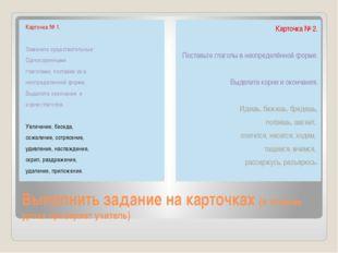 Выполнить задание на карточках (в течение урока проверяет учитель) Карточка №