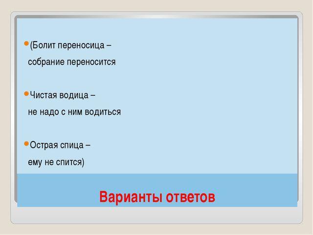 Варианты ответов (Болит переносица – собрание переносится Чистая водица – не...