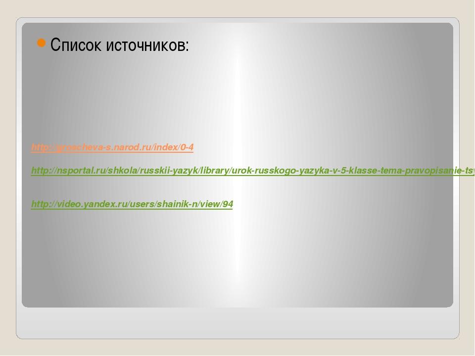 http://groscheva-s.narod.ru/index/0-4 http://nsportal.ru/shkola/russkii-yazy...