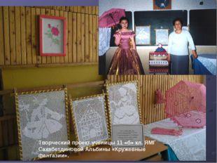 Творческий проект ученицы 11 «б» кл. ЯМГ Сахабетдиновой Альбины «Кружевные фа
