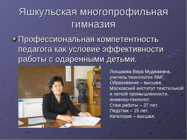 Яшкульская многопрофильная гимназия Профессиональная компетентность педагога...
