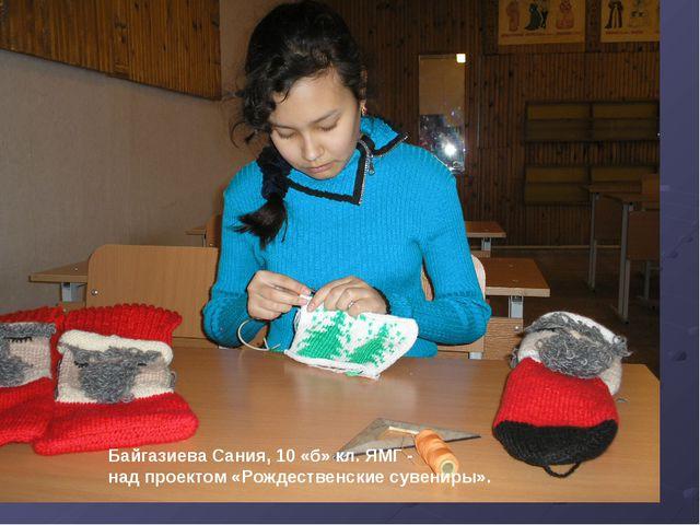 Байгазиева Сания, 10 «б» кл. ЯМГ - над проектом «Рождественские сувениры».