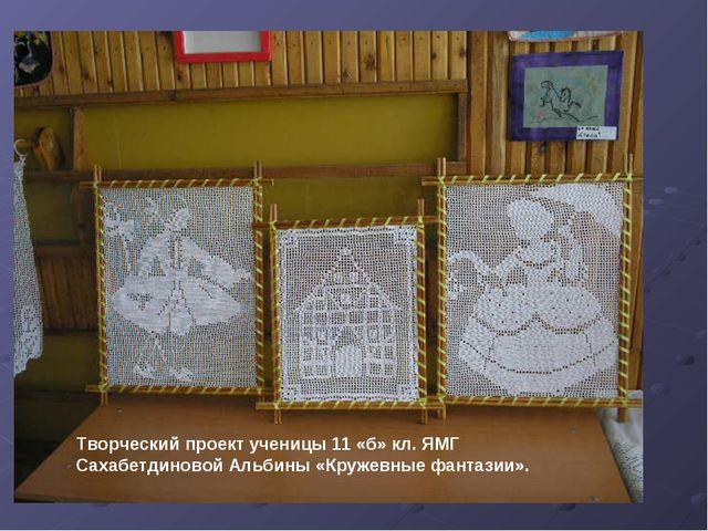 Творческий проект ученицы 11 «б» кл. ЯМГ Сахабетдиновой Альбины «Кружевные фа...