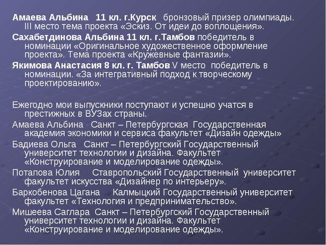 Амаева Альбина 11 кл. г.Курск бронзовый призер олимпиады. III место тема прое...