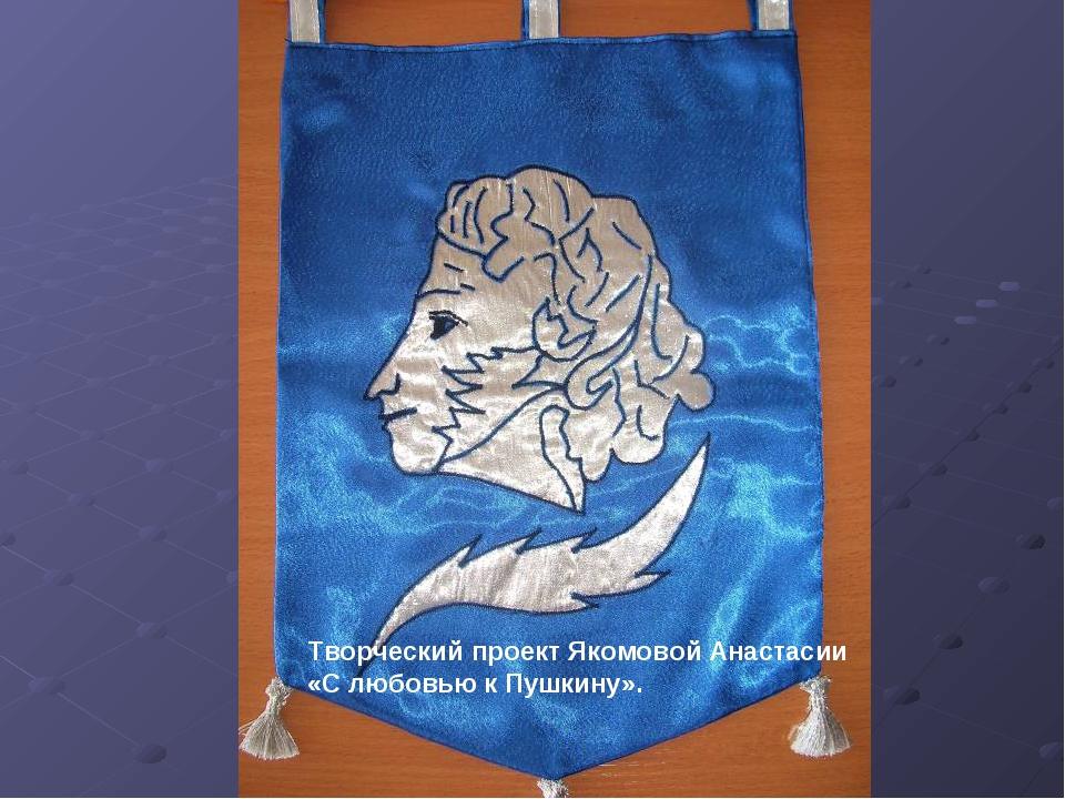 Творческий проект Якомовой Анастасии «С любовью к Пушкину».