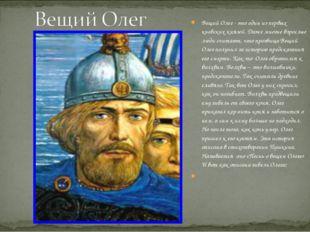 Вещий Олег - это один из первых киевских князей. Даже многие взрослые люди сч