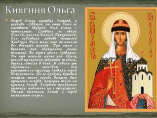 Народ Ольгу называл Хитрой, а церковь –Святой, но чаще всего ее называют Мудр