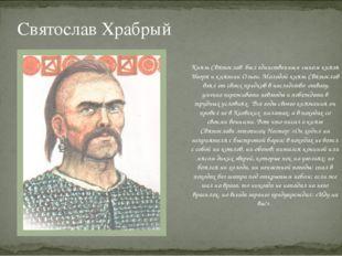 Князь Святослав был единственным сыном князя Игоря и княгини Ольги. Молодой к