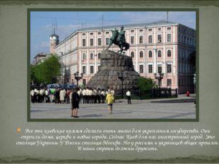 Все эти киевские князья сделали очень много для укрепления государства. Они с