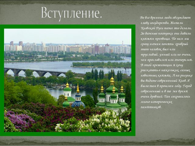 Во все времена люди обсуждают главу государства. Жители Киевской Руси тоже э...
