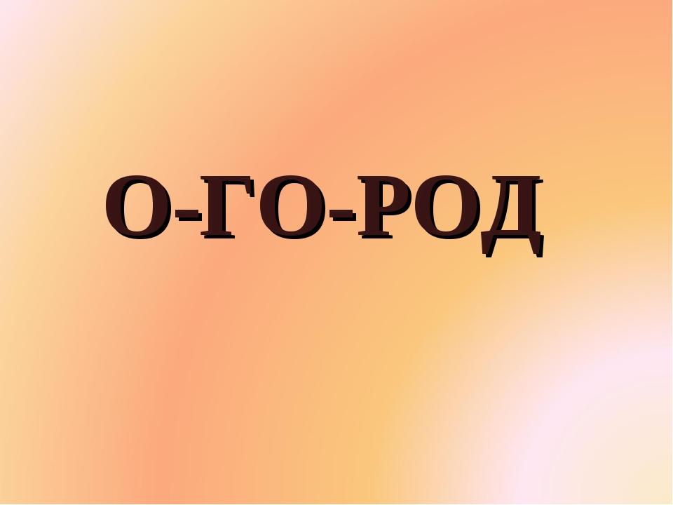 ГО-РОД О-