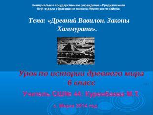 Тема: «Древний Вавилон. Законы Хаммурапи». Коммунальное государственное учре