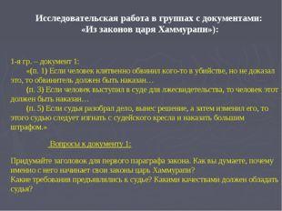 Исследовательская работа в группах с документами: «Из законов царя Хаммурапи»