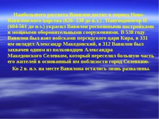 Наибольшего рассвета Вавилон достиг в период Ново-Вавилонского царства (626-